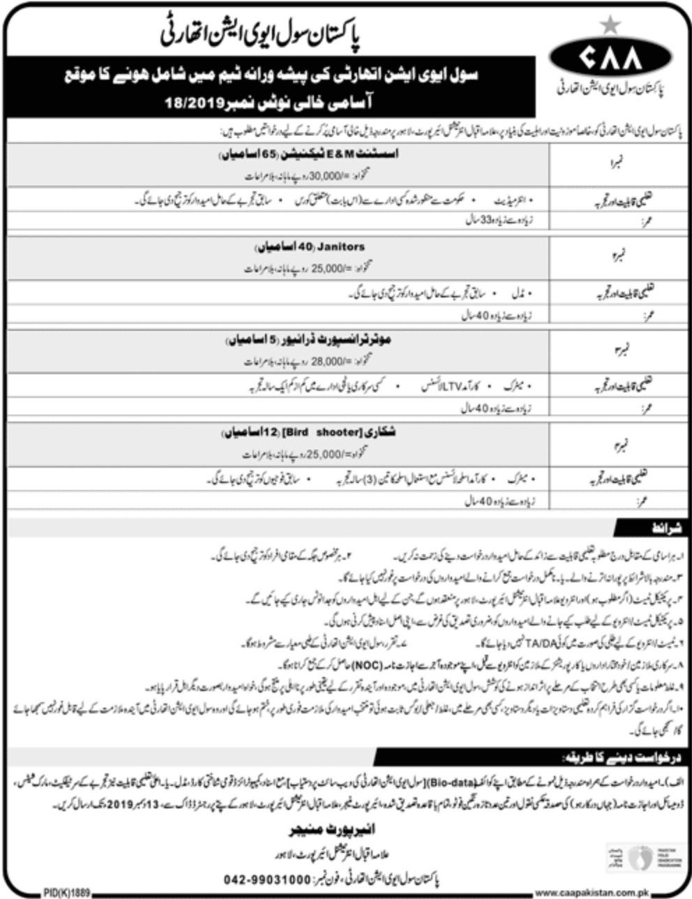 Allama-Iqbal-International-Airport-Lahore-CAA-Pakistan-Jobs-2019