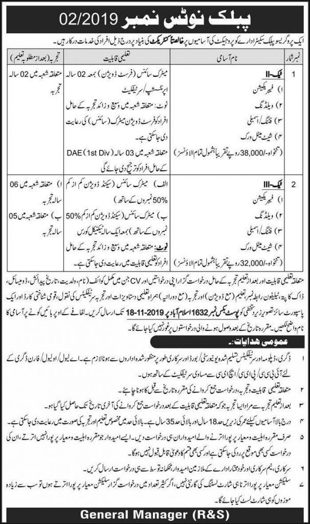 Rohde-Schwarz-Islamabad-Jobs-2019