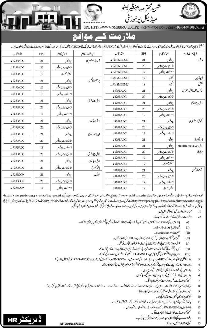 Shaheed-Mohtarma-Benazir-Bhutto-Medical-University-Jobs-2019
