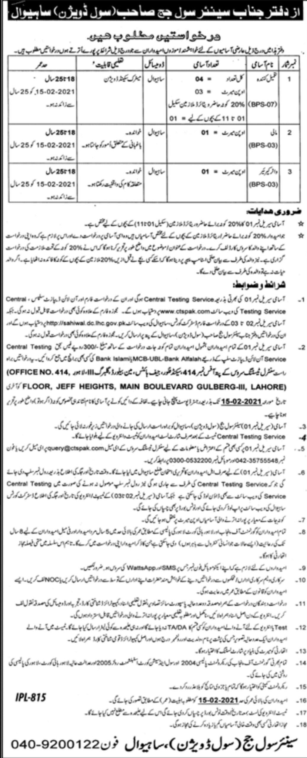 Government of Punjab Senior Civil Judge Sahiwal Jobs 2021