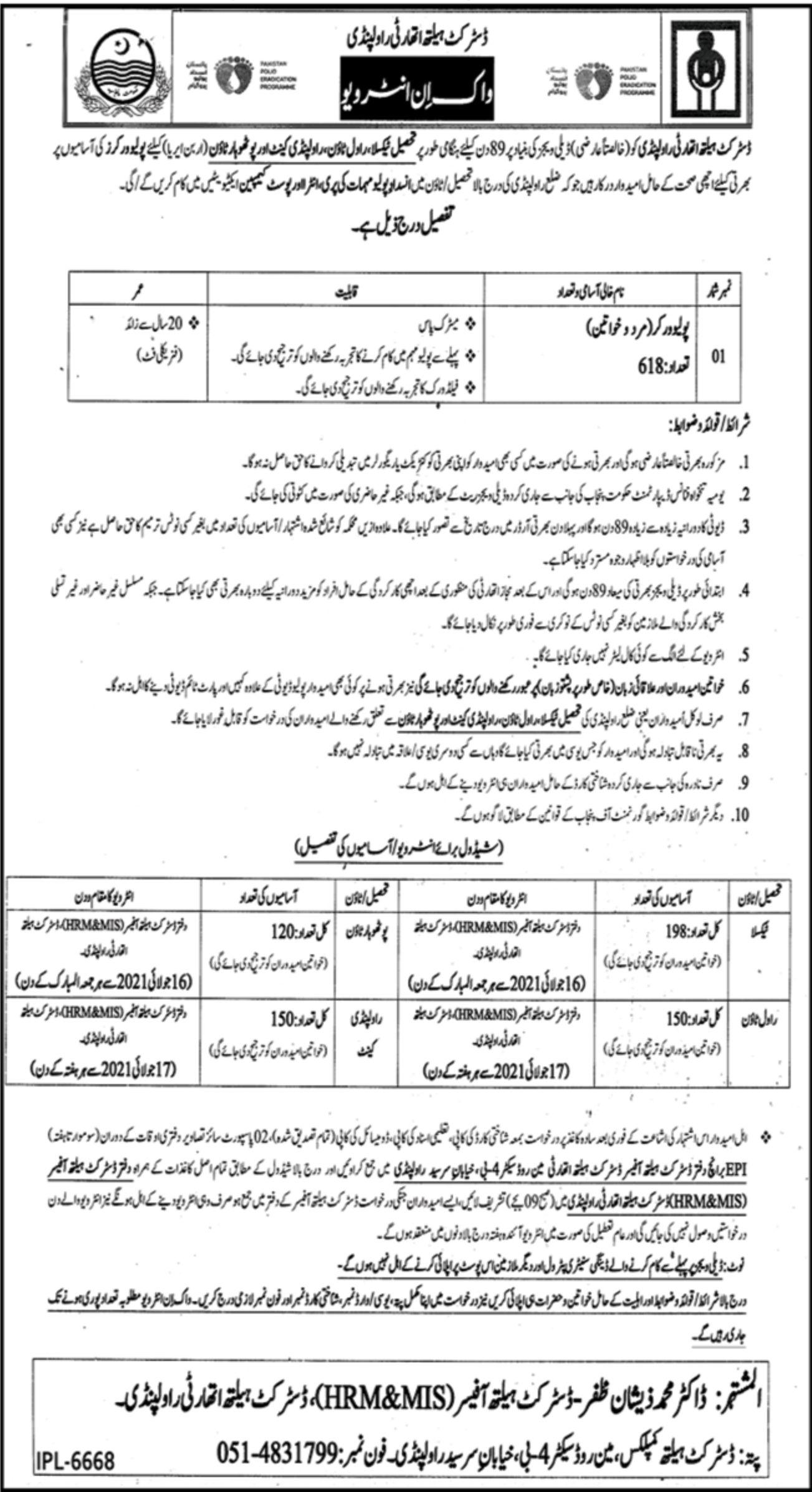Health Authority Rawalpindi Jobs 2021